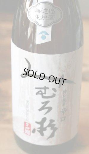 画像1: みむろ杉 ろまんシリーズ 特別純米 辛口 露葉風 無濾過生原酒 1.8L & 720ml
