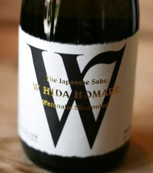 画像1: 30BY 蓬莱限定酒 「W(ダブリュー)」 飛騨ほまれ 純米無濾過生原酒 1.8L & 720ml