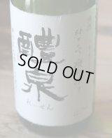 醴泉 東条産(特A地区)山田錦35%精米 純米大吟 撥ね搾り  1.8L