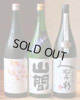 人気酒3本セット (桜)