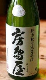 房島屋 純米雄町 無濾過生原酒 1.8L&720ml