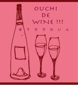 おうちでワイン@おまかせ10本セット15,000円(送料込)コース