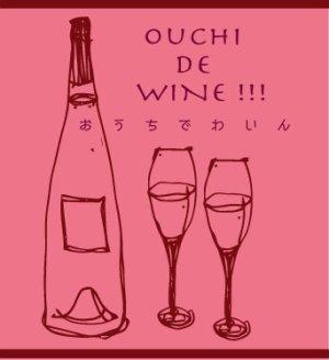 画像1: おうちでワイン@おまかせ10本セット15,000円(送料込)コース