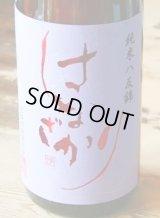 はなざかり 純米八反錦 しずく 袋吊り自然垂れ 生原酒 1.8L&720ML