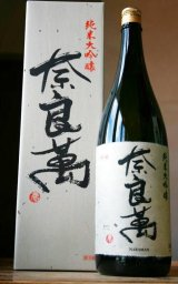 奈良萬 純米大吟醸  1.8L & 720ML