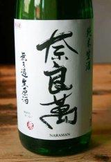 奈良萬 純米無濾過生原酒  1.8L & 720ML