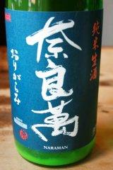奈良萬 純米生酒 おりがらみ  1.8L & 720ML