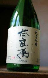 奈良萬 純米吟醸  1.8L & 720ML