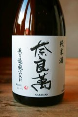 奈良萬 純米酒 無ろ過瓶火入れ  1.8L & 720ML