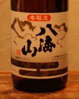 八海山本醸造