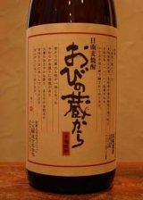 宮崎 麦焼酎 おびの蔵から25゜1.8L