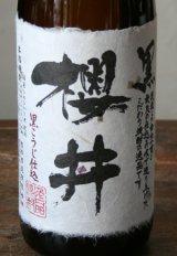 黒櫻井1.8L