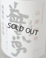益荒男  山廃純米  無濾過生原酒 1.8L