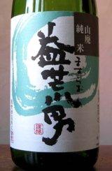 おすすめ燗酒ナンバーワン 益荒男 山廃純米 1.8L