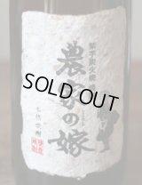 紫芋焼酎 農家の嫁 芋カス再生和紙ラベル1.8L