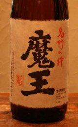 飲食店様限定♪ 鹿児島 いも焼酎 魔王25゜1.8L & 日本酒セット