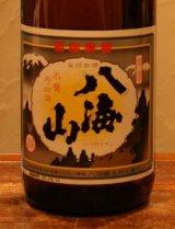 八海山清酒