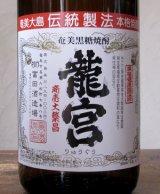 黒糖焼酎 龍宮30° 1.8L