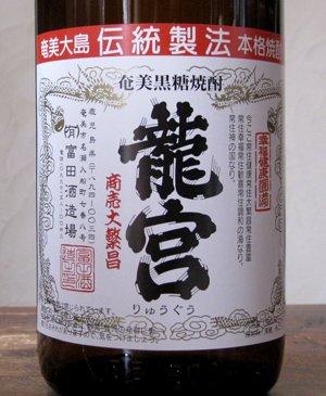 画像1: 黒糖焼酎 龍宮30° 1.8L