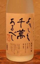 新潟八海山本格米焼酎 「よろしく千萬あるべし25°」