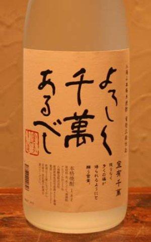 画像1: 新潟八海山本格米焼酎 「よろしく千萬あるべし25°」