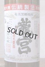 黒糖焼酎 龍宮30° 900ML