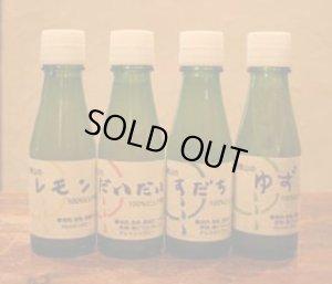 画像1: 和歌山 ストレート果汁 レモン
