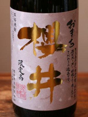 画像1: 鹿児島 いも焼酎 おまち櫻井25゜1.8L