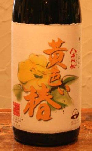 画像1: 鹿児島 いも焼酎 黄色い椿25゜