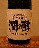 宮崎 麦焼酎 潤の醇25゜1.8L